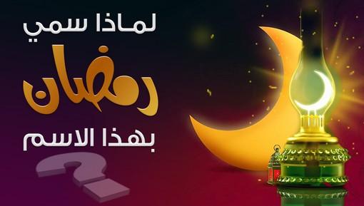 لماذا سمي رمضان بهذا الإسم؟