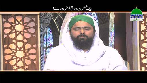 Aik Shaks Par 2 Hajj Farz Ho Jain To?