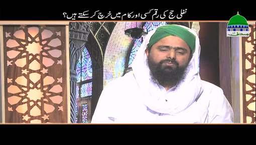 Nafli Hajj Ki Raqam Kisi Aur Kaam Main Kharch Kar Saktay Hain?