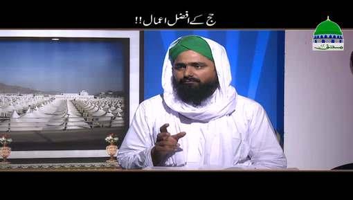 Hajj Kay Afzal Amaal