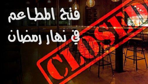 فتح المطاعم في نهار رمضان