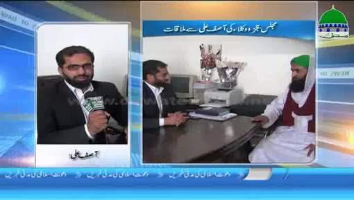 Majlis Judges o Wukala Ki Asif Ali Say Mualaqat