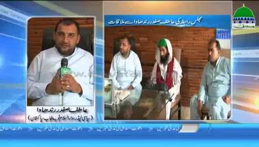 مجلس رابطہ کی دارالسلام ٹوبہ پاکستان میں سیاسی لیڈر آصف صفدر سے ملاقات