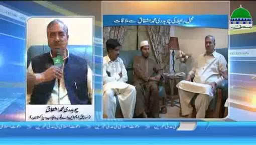 Majlis e Rabita Ki Dar ul Salam Toba Pakistan Main Sabiq MNA Chauhdry Muhammad Ishfaq Say Mulaqat