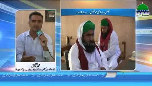 Majlis e Rabita Ki Dar ul Salam Toba Pakistan Main Shakshiat Say Mulaqat