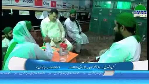 Dr Habib Qadir Ka Madani Markaz Faizan e Madina Okara Pakistan Ka Dora