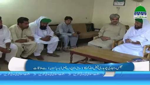 Majlis e Rabita Ki Sabiq MNA Faizullah Kamoka Say Sardarabad Faisalabad Main Mulaqat