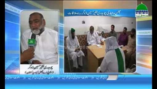 مجلس رابطہ کی ایم پی اے چوہدری فقیر حسین ڈوگر سے سردارآباد فیصل آباد میں ملاقات
