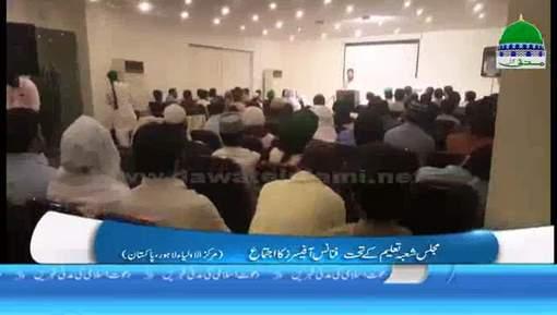 Majlis e Shoba e Taleem Ki Kawishain Markaz ul Auliya Lahore