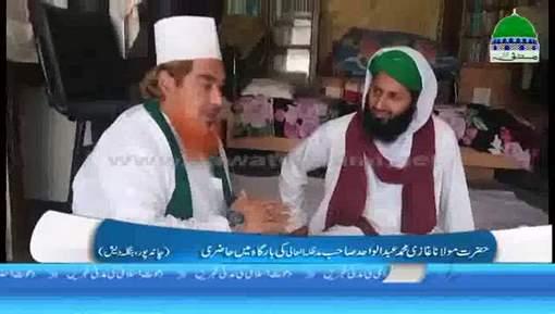 Rukn e Bangladesh Mushawarat Ki Hazrat Molana Ghazi Abdul Wahid Sahib Ki Bargha Main Hazri