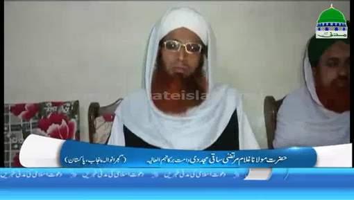 حضرت مولانا غلام مرتضٰی ساقی گجرانوالہ پاکستان