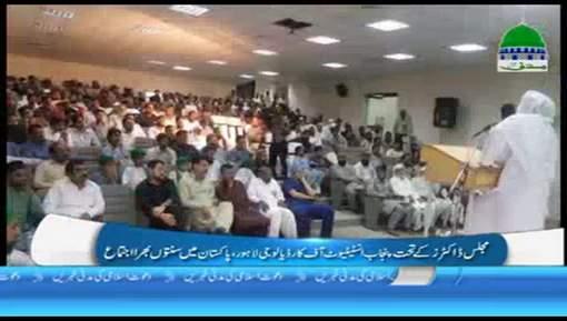 مجلس ڈاکٹرز کے تحت کارڈیک سینٹر مرکز الاولیا لاہور میں سنتوں بھرا اجتماع