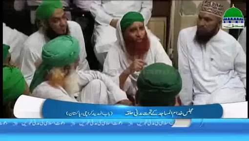 مجلس خدام المساجد کا باب المدینہ کراچی میں مدنی حلقہ