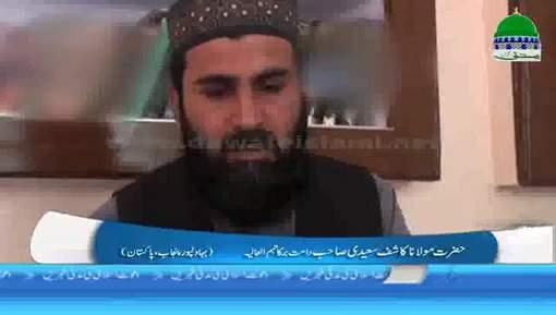 حضرت مولانا کاشف صاحب بہاولپور پاکستان