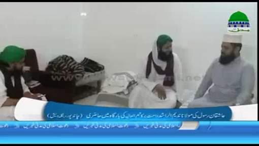 Aashiqan e Rasool Ki Bangladesh Main Hazrat Molana Nadeem ur Rasheed Sahib Ki Bargah Main Hazri