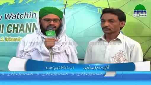 قبول اسلام کی مدنی بہار سردارآباد فیصل آباد