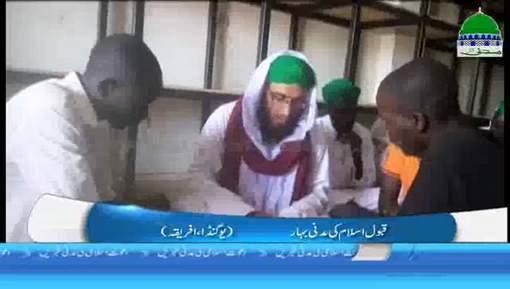قبول اسلام کی مدنی بہار افریقہ