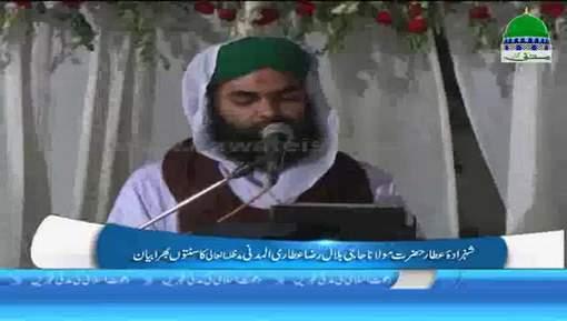 شہزادۂ عطار حاجی بلال رضا عطاری المدنی کا بھرا بیان سعید اجمل کی شرکت
