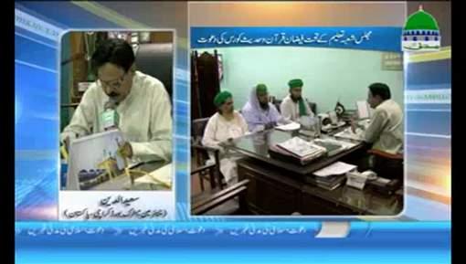 شعبہ تعلیم کے تحت میٹرک بورڈ کراچی میں فیضان قرآن و حدیث کو رس کی دعوت