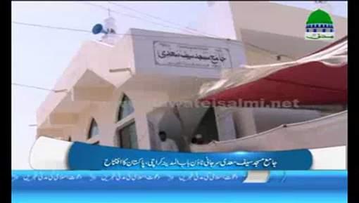 جامعہ مسجد سیف سعدی سرجانی ٹاؤن باب المدینہ کراچی کا افتتاح