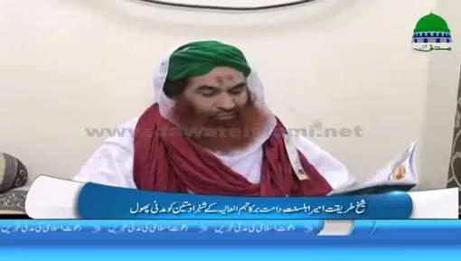 Shahzad Mateen Attari Say Un Ki Walida Ki Ayadat