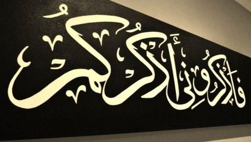 فضل الذكر في رمضان