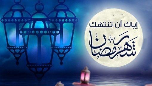 إياك أن تنتهك شهر رمضان