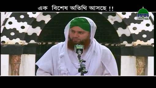 Aik Khas Mehman Aa Raha Hai