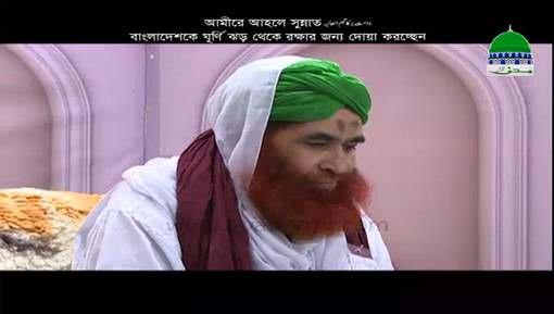 Ameer e Ahlesunnat دامت برکاتہم العالیہ Ki Bangladesh Kay Aashiqan e Rasool Kay Liye Dua