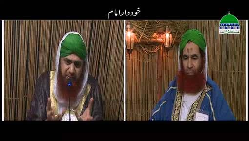 Khuddar Imaam