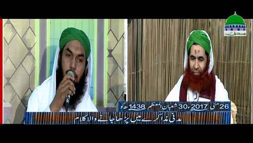 Mujhay Maah e Ramadan Say Piyar Hai