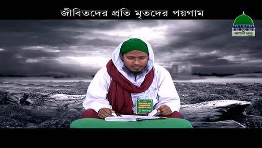 Marnay Walon Ka Paighaam Zinda Logon Kay Liye