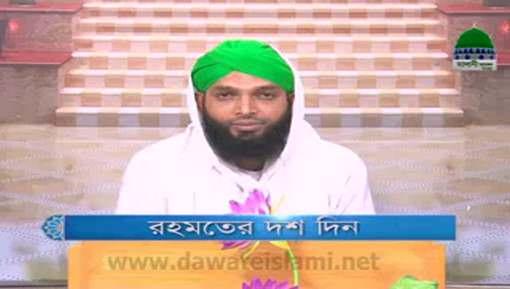 Ashra e Rahmat Ep 02 - Bangla