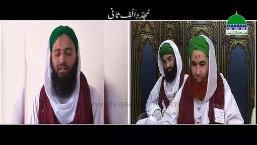 Mujadid e Alf e Sani رحمۃ اللہ تعالٰی علیہ