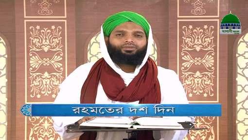 Ashra e Rahmat Ep 04 - Bangla