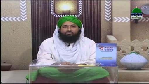 Ramadan ALLAH Ka Mehman 1438H Ep 02 - Bangla