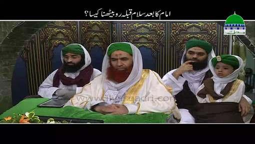 Imaam Ka Bad e Salam Qibla Roo Bethna Kaisa?