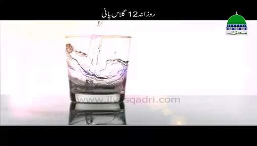 Rozana 12 Glass Pani
