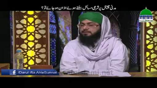Madani Channel Par Sharai Masail Sunnatay Hoe Azan Ho Jaye To?