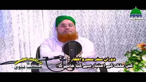 Doran e Safar Sahr e Iftar Kis Mulk Kay Aitebar Say Kiya Jaye?