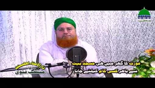 Aurat Ka Ghar Main Hi Masjid e Bait Say Bahar Kisi Kaam Kay Liye Jana