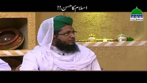 Islam Ka Husn
