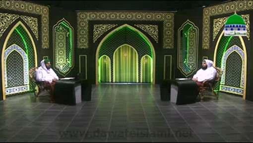 Dar Ul Ifta Ahlesunnat Ep 897 - Ramadan Kay Mutafarriq Masail