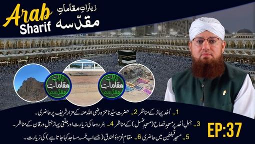 Ziyarat e Muqamat e Muqaddasa Ep 51 -  Hazraat e Maroof Karkhi Aur Junaid Baghdadi رحمۃ اللہ تعالٰی علیہما Kay Mazarat Par Hazri