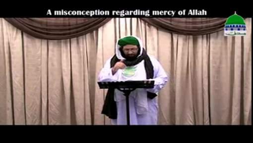 A Misconception Regarding Mercy Of ALLAH