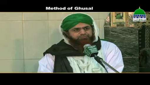 Method Of Ghusal