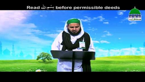 Read Bismillah Before Permissible Deeds