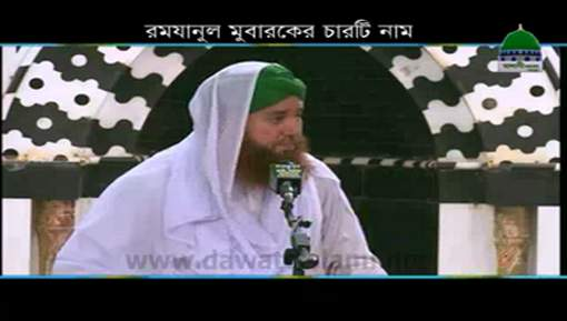 Ramadan ul Mubarak Kay Mazeed Naam
