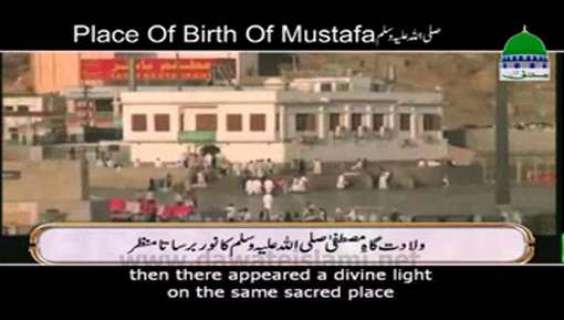 Place Of Birth Of Mustafa ﷺ