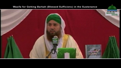 Wazifa For Getting Barkah(Blessed Sufficiency) In The Sustenance